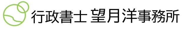 行政書士望月洋事務所(滋賀県栗東市)